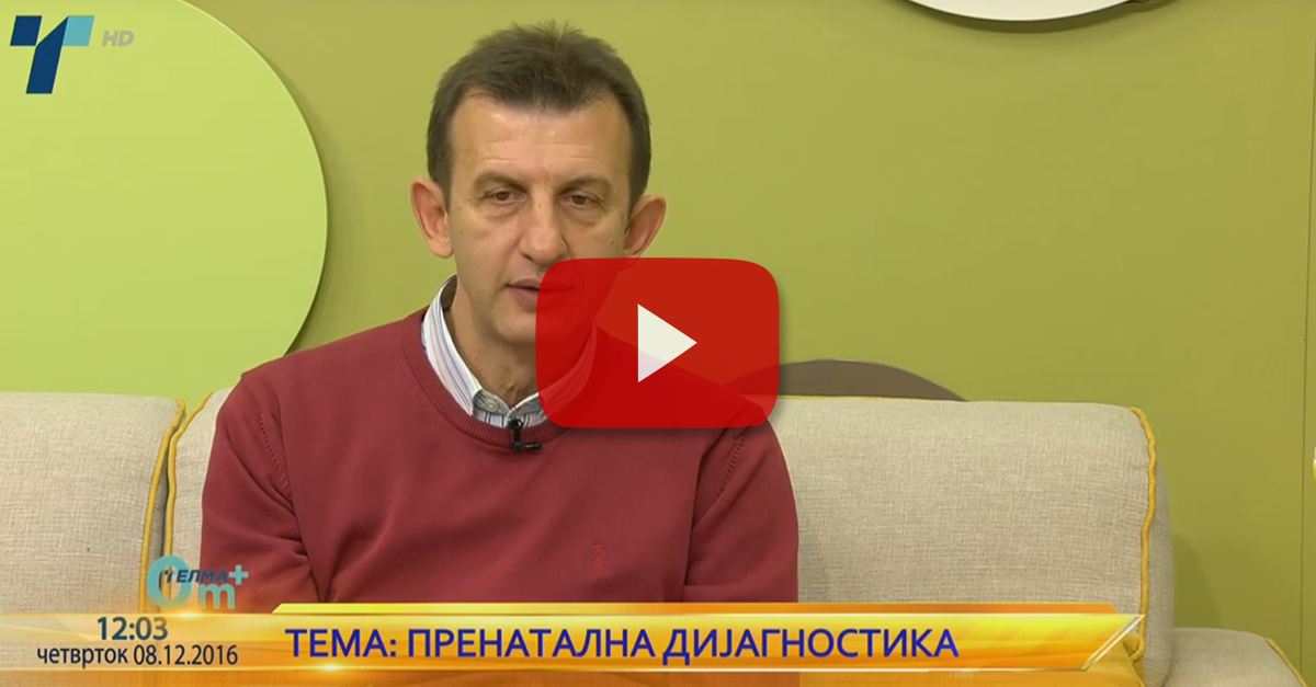 Пренатална дијагностика (Видео)